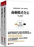 经管必读:商业模式全史+经营战略全史(套装共2册,日本畅销书作家三谷宏治经典力作首次登陆中国!《哈佛商业评论》优秀经管类…