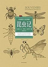 昆虫记(全译本)