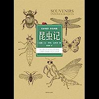 昆虫记(全译本)(被誉为昆虫世界的《荷马史诗》,曾获得诺贝尔文学奖提名)