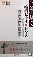 中国大历史晚清七十年五个人(5DVD)