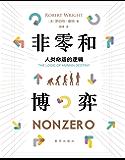非零和博弈:人类命运的逻辑(运用博弈论的观点,揭示人类历史的必然命运。被美国《福布斯》杂志评选为必读商业书。)