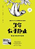 生命在于静止:有趣动物的冷知识(热销日本的趣萌动物科普。每种动物,都有奇特的生存智慧和影响人类的神奇力量!)