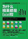 """为什么精英都是Excel控(解锁财经界""""大摩""""的神人级Excel技巧,商务精英的必备能力!让Excel成为你的工作利器…"""