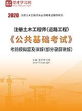 圣才学习网·2021年注册土木工程师(道路工程)《公共基础考试》考前模拟题及详解 (道路工程师辅导资料)