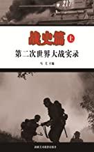 第二次世界大战实录:战史篇(上册)
