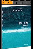 牛津通识读本:罗兰•巴特(中文版)