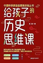 给孩子的历史思维课(中国科学家爸爸思维训练丛书)