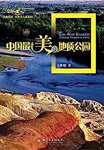 中国最美的地质公园 (大美阅读·自然与人文系列)
