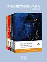 李继宏世界名著新译系列:小王子+老人与海+了不起的盖茨比+动物农场+瓦尔登湖(导读注释版)(套装共5册)