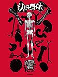 认识身体. 2(从生到死,我们的身体永不停歇地发生着变化,睡眠、记忆……揭开身体机器运作的神秘面纱,升级对身体的认知)