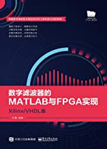 数字滤波器的MATLAB与FPGA实现——Xilinx/VHDL版