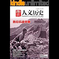 國家人文歷史 半月刊 2015年14期