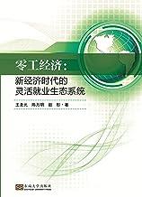 零工经济:新经济时代的灵活就业生态系统