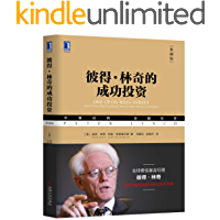 彼得·林奇的成功投资(典藏版) (华章经典·金融投资)