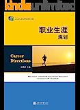 """职业生涯规划 (""""十二五""""职业教育国家规划教材)"""