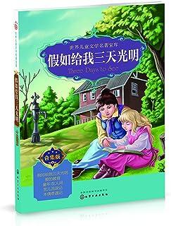 世界儿童文学名著宝库:合集版--假如给我三天光明 (世界儿童文学名著宝库:合集版)