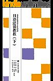 日语泛读教程(下)