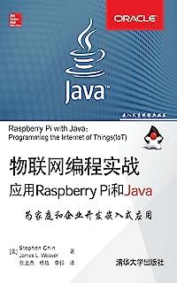 物联网编程实战 应用Raspberry Pi和Java (嵌入式系统经典丛书)