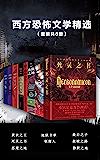 西方恐怖文学精选(套装共8册)