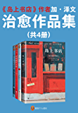 《岛上书店》作者加·泽文治愈作品集(读客熊猫君出品,套装共4册。《岛上书店》《太年轻》《时光倒流的女孩》《玛格丽特小镇…