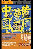 黄同学漫画中国史:清末民初那些年(国内首部以漫画的形式讲述清末民初那些年和事,全球读者25000000次点击量,有妖气…