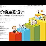 价值主张设计 如何构建商业模式最重要的环节(18种语言译本!聚焦于商业模式设计的最核心环节和关键思考工具)
