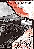 如幽女怨怼之物【独家首发!豆瓣8.7高分推荐!万众瞩目的民俗派推理大师--三津田信三大作,跨越三个时代的幽女谜题,当事人…