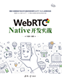 WebRTC Native 开发实战
