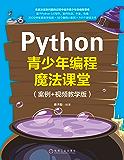 Python青少年编程魔法课堂:案例+视频教学版(用58个生动有趣的编程小案例带领青少年入门Python编程,培养编程思…