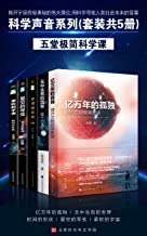 科学声音系列:五堂极简科学课(套装共5册)(亿万年的孤独+无中生有的世界+时间的形状+星空的琴弦+柔软的宇宙)