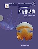 国家动物博物馆精品研究——无脊椎动物 (中国野生动物生态保护 国家出版基金项目 理性科普)