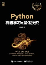 Python 机器学习与量化投资