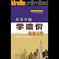 从零开始学造价——建筑工程 (从零开始学造价系列丛书)