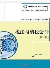 税法与纳税会计(第三版)(21世纪高职高专会计类专业课程改革规划教材)