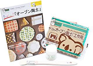 Yako 烤箱陶土套装 Basic