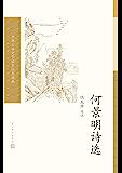 """何景明诗选(明代""""前七子""""之一诗歌精选;普通读者阅读古典文学的入门书和基础书;人民文学重磅出品) (中国古典文学读本丛书…"""
