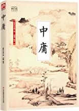 中庸(全新精编精校修订)(国学大书院)