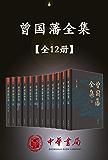 曾国藩全集12册套装 – 中华书局精心打造的一部多侧面、多角度走近曾国藩的皇皇巨著。版本精良、收录全面,宜阅读,宜收藏…