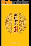 范旭东:中国民族化工业奠基人(中国梦系列)(中国近代爱国实业家,他的离世,惊动了毛泽东和蒋介石)