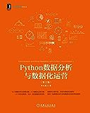 Python数据分析与数据化运营(第2版) (数据分析与决策技术丛书)