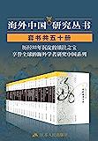 海外中国研究套书合集(50册)历经33年沉淀的镇社之宝,享誉全球的海外学者聚焦中国问题,海外中国研究丛书合集50册首次独…