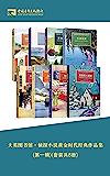 大英图书馆·侦探小说黄金时代经典作品集(第一辑)(套装共8册):比逻辑推理更复杂的是人心,侦探小说爱好者不容错过之作