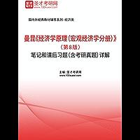 曼昆《经济学原理(宏观经济学分册)》(第8版)笔记和课后习题(含考研真题)详解 (曼昆《经济学原理宏观经济学分册》辅导系…