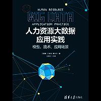 人力资源大数据应用实践——模型、技术、应用场景 (应用型系列教材)