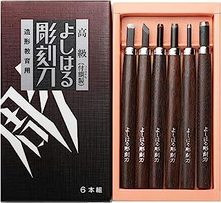 高级 附带钢制 Yoshiharu雕刻刀 纸盒包装 棕色 6本組 H-6