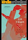 """海明威作品精选系列:丧钟为谁而鸣(纪念海明威诞辰120周年特别出版,""""迷惘的一代""""经典代表作)"""