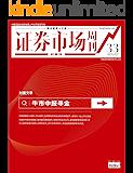 牛市中报寻金 证券市场红周刊2020年33期(职业投资人之选)