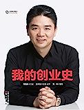 我的创业史(刘强东亲述作品,系统地讲述其成长和创业历程。)