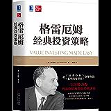 格雷厄姆经典投资策略 (华章经典·金融投资)