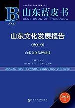 山东文化发展报告(2019):山东文化品牌建设 (山东蓝皮书)